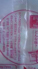 菊池隆志 公式ブログ/『サラダ味ってo(^-^)o 』 画像1