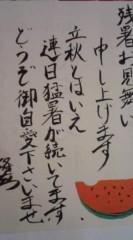菊池隆志 公式ブログ/『下手なのに…o(^ ω^;)o』 画像1