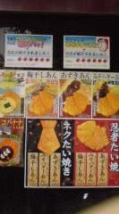菊池隆志 公式ブログ/『忍者たい焼き♪o(^-^)o 』 画像2