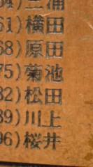 菊池隆志 公式ブログ/『日本姓名番付表!? 』 画像2