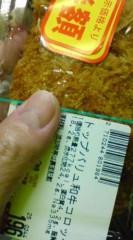 菊池隆志 公式ブログ/『半額コロッケ♪(  ̄▽ ̄)』 画像1