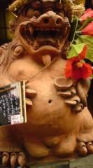 菊池隆志 公式ブログ/『シーサー上機嫌♪』 画像1
