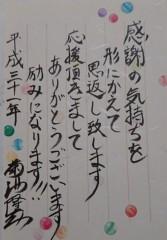 菊池隆志 公式ブログ/『上達しない御礼状(*´∀`)』 画像1