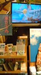 菊池隆志 公式ブログ/『風たちぬグッズ♪o(^-^)o 』 画像1
