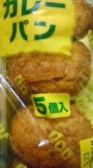 菊池隆志 公式ブログ/『カレーパン♪o(^-^)o 』 画像1