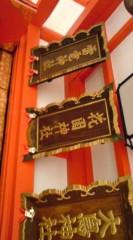 菊池隆志 公式ブログ/『御本殿様♪o(^ ∀^)o』 画像2