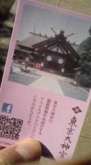 菊池隆志 公式ブログ/『東京大神宮本殿♪o(^-^)o 』 画像2