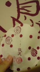 菊池隆志 公式ブログ/『たい焼き鉄次♪(  ̄▽ ̄)』 画像2
