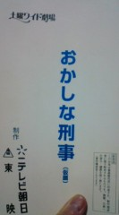 菊池隆志 公式ブログ/『おかしな刑事o(^-^)o 』 画像1