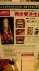 菊池隆志 公式ブログ/『ウルトラ警備隊御用達!?o(^-^)o 』 画像2