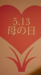 菊池隆志 公式ブログ/『母の日♪o(^-^)o 』 画像1