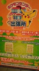 菊池隆志 公式ブログ/『ポケモンセンター!?o(^-^)o 』 画像1