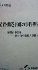 菊池隆志 公式ブログ/『鶴巻吾郎�♪o(^-^)o 』 画像1