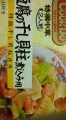 菊池隆志 公式ブログ/『調味料投入』 画像1