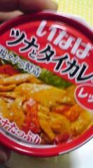 菊池隆志 公式ブログ/『缶詰タイカレー♪o(^-^)o 』 画像1