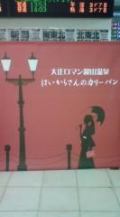 菊池隆志 公式ブログ/『滅多に買えないカリーパン』 画像2