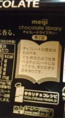 菊池隆志 公式ブログ/『板チョコ♪(  ̄▽ ̄)』 画像2