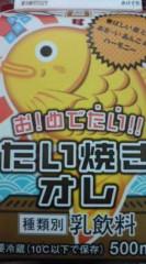 菊池隆志 公式ブログ/『たい焼きオレ!?(^_^;) 』 画像1