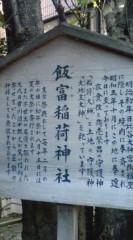 菊池隆志 公式ブログ/『飯富稲荷神社♪o(^-^)o 』 画像3
