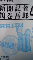 菊池隆志 公式ブログ/『東北青森放送でも♪o(^-^)o 』 画像1