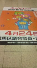 菊池隆志 公式ブログ/『選挙(^_^;) 』 画像1