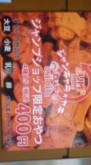 菊池隆志 公式ブログ/『ジャンキャラ★ヤキ』 画像3
