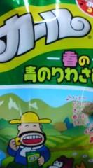 菊池隆志 公式ブログ/『青のりわさび味o(^-^)o 』 画像1