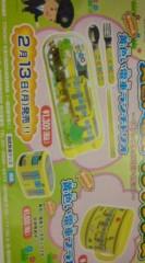 菊池隆志 公式ブログ/『西武鉄道グッズo(^-^)o 』 画像1