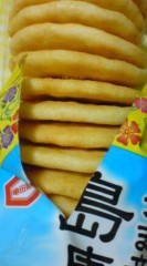 菊池隆志 公式ブログ/『旨辛島唐辛子煎餅o(^-^)o 』 画像2