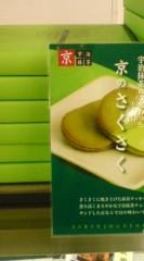 菊池隆志 公式ブログ/『宇治抹茶スイーツ♪o(^-^)o  』 画像1