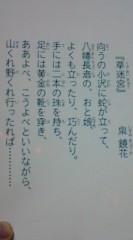 菊池隆志 公式ブログ/『砂冥宮♪o(^-^)o 』 画像3