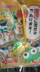 菊池隆志 公式ブログ/『潜伏でアリマス♪o(^-^)o 』 画像1