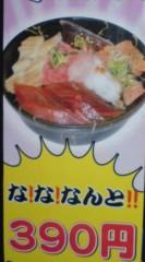 菊池隆志 公式ブログ/『超お値打ち丼♪o(^-^)o 』 画像1