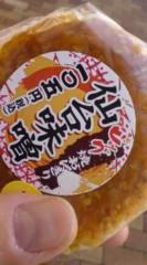 菊池隆志 公式ブログ/『味噌おにぎりo(^-^)o 』 画像1