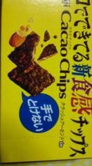 菊池隆志 公式ブログ/『カカオチップス♪o(^-^)o 』 画像1