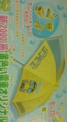 菊池隆志 公式ブログ/『新2000 系グッズ!?o(^-^)o 』 画像1