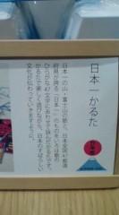 菊池隆志 公式ブログ/『日本一かるた♪o(^-^)o 』 画像2