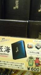 菊池隆志 公式ブログ/『贅沢かっぱえびせん♪』 画像1