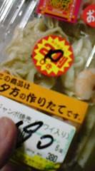 菊池隆志 公式ブログ/『ジャンボシュウマイ♪(  ̄▽ ̄)』 画像1