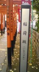 菊池隆志 公式ブログ/『稲荷坂♪(  ̄▽ ̄)』 画像2
