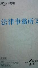 菊池隆志 公式ブログ/『法律事務所& おかしな刑事♪』 画像1