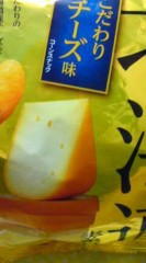 菊池隆志 公式ブログ/『こだわりチーズコーンスナック( ^-^)』 画像1