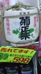 菊池隆志 公式ブログ/『菊正宗の化粧水o(^-^)o 』 画像1