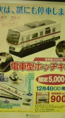 菊池隆志 公式ブログ/『電車型ホッチキスo(^-^)o 』 画像1