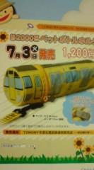 菊池隆志 公式ブログ/『西武線ペットボトルホルダー♪』 画像1