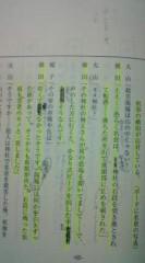 菊池隆志 公式ブログ/『瀬戸内放送&KBC ♪o(^-^)o 』 画像2