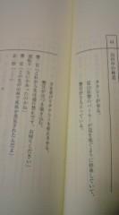菊池隆志 公式ブログ/『死者の配達人♪o(^-^)o 』 画像2