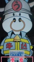 菊池隆志 公式ブログ/『モーモくん(  ̄▽ ̄)』 画像1