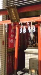 菊池隆志 公式ブログ/『朝日稲荷神社ぁ♪o(^-^)o 』 画像1