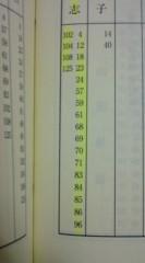 菊池隆志 公式ブログ/『砂冥宮♪o(^-^)o 』 画像2
